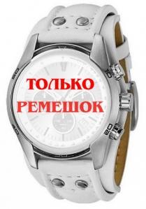 Ремешок для часов Fossil CH2592