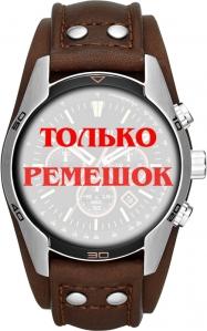 Ремешок для часов Fossil CH2891
