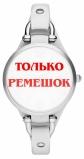Ремешок для часов Fossil ES2829