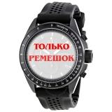Ремешок для часов Fossil CH2703