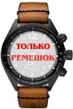Ремешок для часов Fossil CH2695