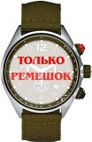 Ремешок для часов Fossil CH2726