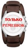 Ремешок для часов Fossil CH2857