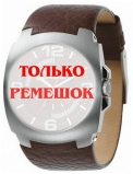 Ремешок для часов Diesel DZ1145
